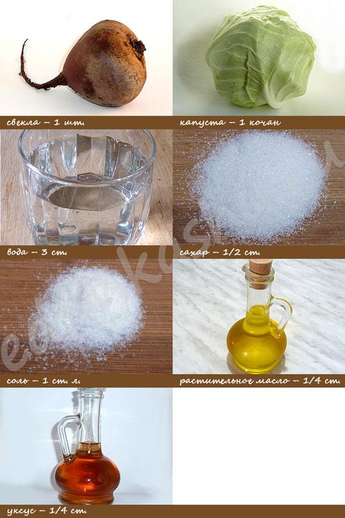 Маринованная капуста. Ингредиенты.