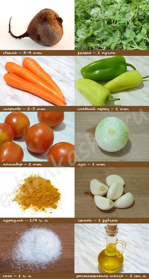 Овощная икра. Ингредиенты.