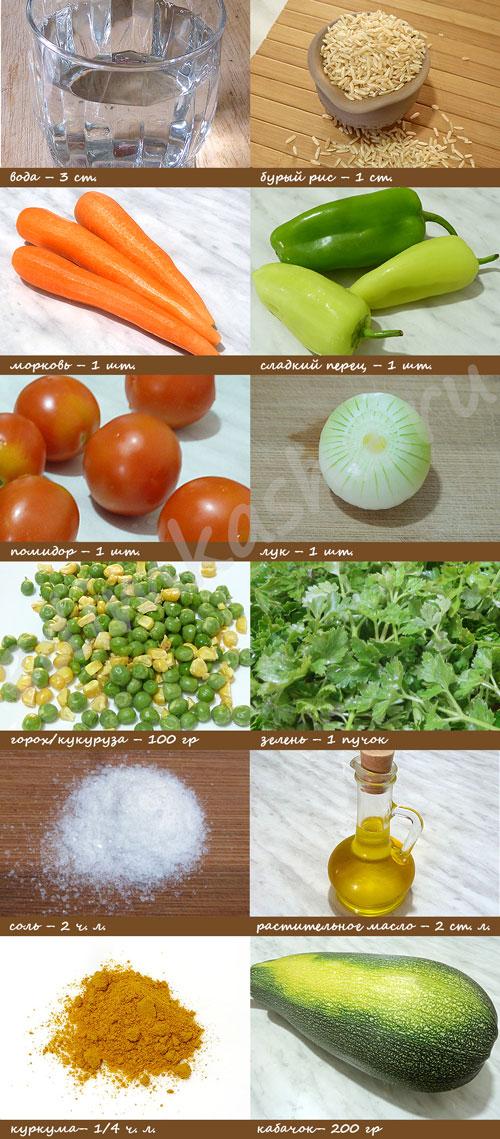Бурый рис с овощами. Ингредиенты.