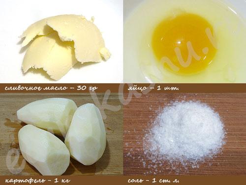 Картофельная начинка. Ингредиенты