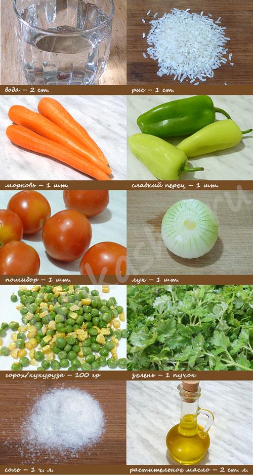 Рис с овощами. Ингредиенты