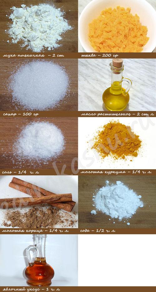 Постные печенья с тыквой Ингредиенты