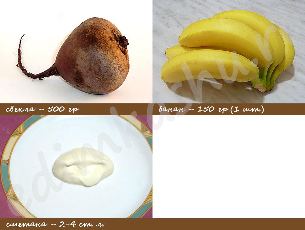 Свекольный салат с бананом Ингредиенты