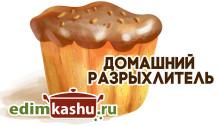 domashnij-razryhlitel_