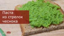 pasta-iz-strelok-chesnoka