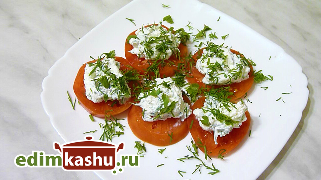 pomidory-s-tvorogom