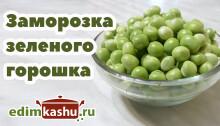 zamorozka-zelenogo-goroshka