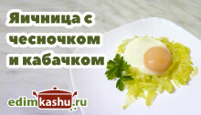 yaichnica-s-kbachkom